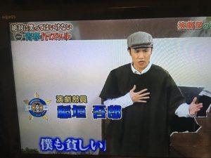 吾郎 稲垣 ガキ 使
