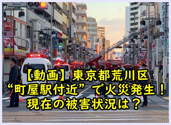 火事 青梅 速報 市