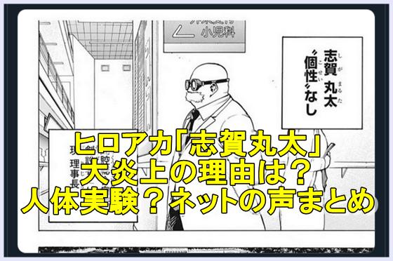 志賀 丸太