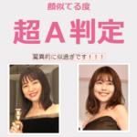 【AI比較】長澤まさみと有村架純はどれくらい似てる?超驚きの診断結果とは!