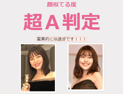 長澤まさみ&有村架純_診断03