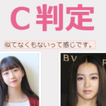 【AI比較】Cocomiとkokiはどれくらい似てない?超驚きの診断結果とは!