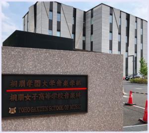 Cocomiの通う桐朋学園大学音楽学部