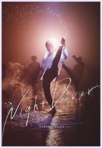 三浦春馬Night Diver画像